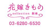 【公式】格安色打掛・白無垢レンタルの花嫁きものsellection銀座